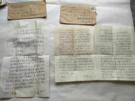 著名书法家江苏省书法家协会副主席郁宏达钢笔信札之三(两通三页带封)