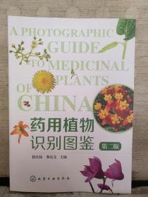 药用植物识别图鉴(第二版)