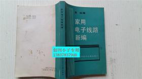家用电子线路新编 周仲编 上海科学技术文献出版社