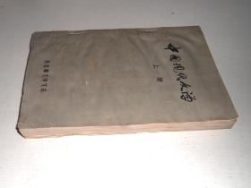 中国现代文学作品选【下】