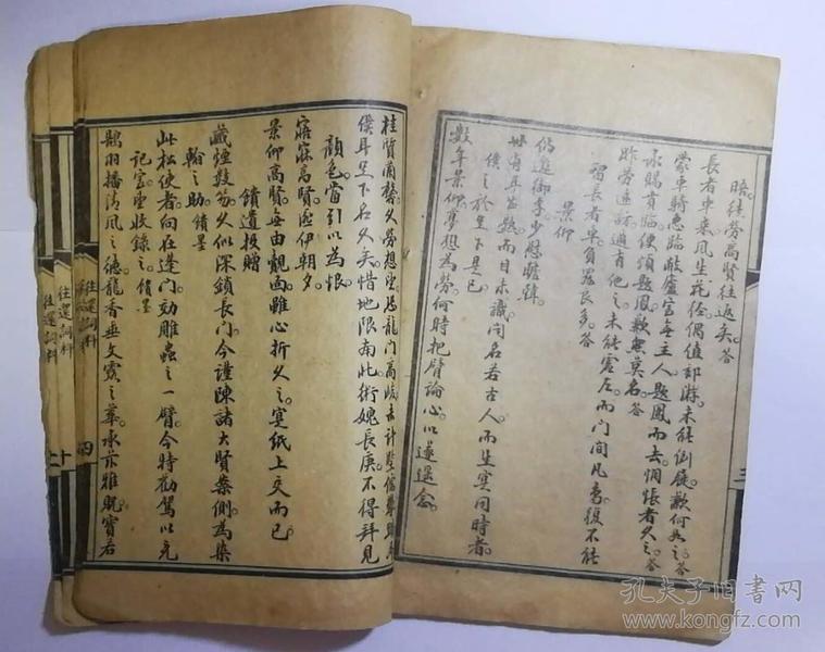 《国民适用普通新尺牍》卷六(闺阁启事类/尺牍要语/往还词料)
