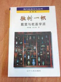 独树一帜——戴震与乾嘉学派(清代社会文化丛书·思想卷)