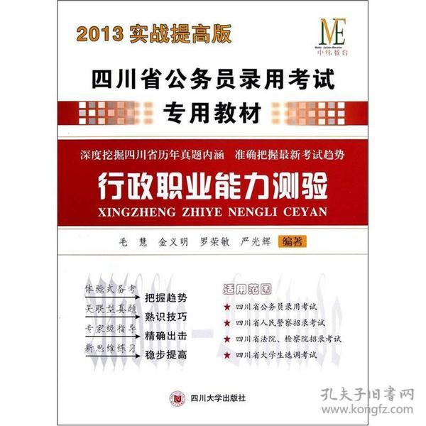 2013实战提高版四川省公务员录用考试专用教材·行政职业能力测验