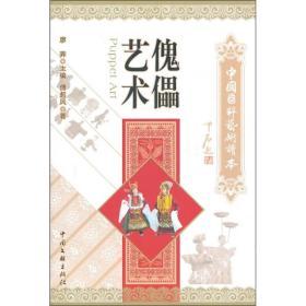 中国国粹艺术读本:傀儡艺术