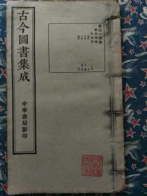 古今图书集成.历象第0一四册.