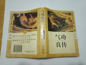 书品如图----《气功真传》 中华养生大典 第二卷 第二册;1995年 一版一