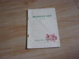 【孔网唯一】湖北柑桔冻害与防护(1978年版)