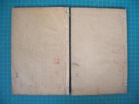 石印本  增广唐著写信必读  卷九 卷十  两册  好品