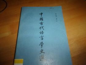 中国古代语言学文选 ---1988年1版1印---馆藏书,品以图为准