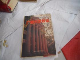 广西大学校志