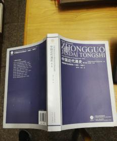 中国佛教通史(第3卷)
