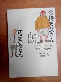 日本原版书:金持ち父さん 贫乏父さん(《富爸爸 穷爸爸》日文译本)