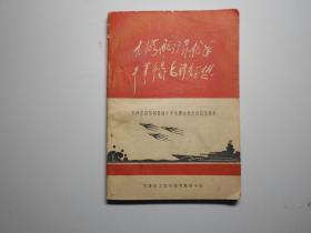 天津市四年制普通中学毛泽东思想课 试用课本(有主席像、最高指示、林副主席语录和指示)