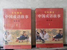 文化国宝:中国成语故事(图文本)全四册