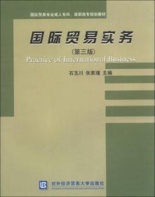 国际贸易实务(第3版)/国际贸易专业成人专科、高职高专规划教材