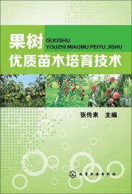 果樹優質苗木培育技術