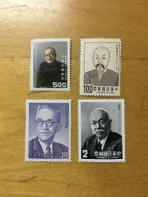 """台湾四枚为纪念中国历史上文化名人而发行的""""中华民国邮票"""" 分别为 林则徐 胡适 林语堂 王云五  品好"""