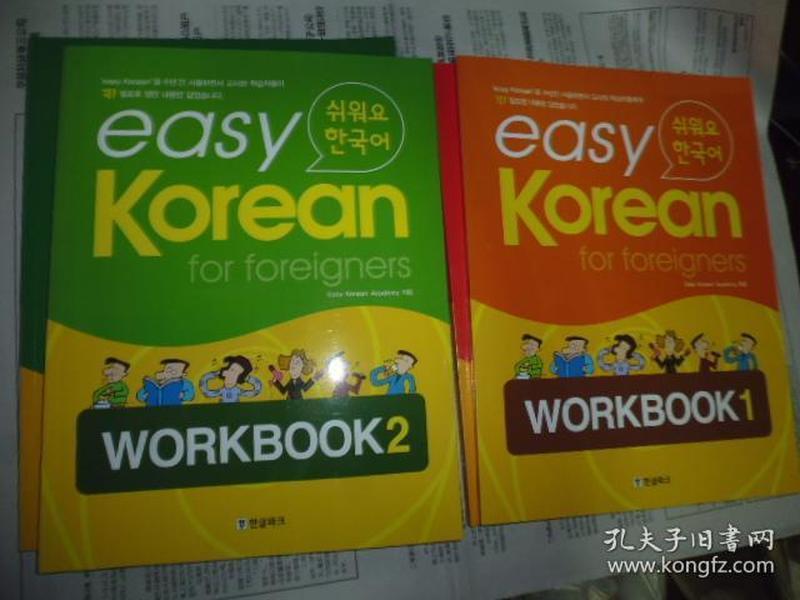 Easy Korean For Foreigners 1.2.workbook 1.2.【4册全新合售】韩语速成教程  带4张光碟