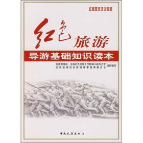 红色旅游导游基础知识读本