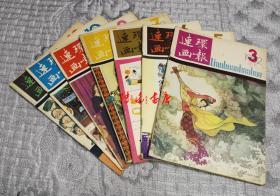 连环画报1982年第3、5-7、9、10、12期七本合售