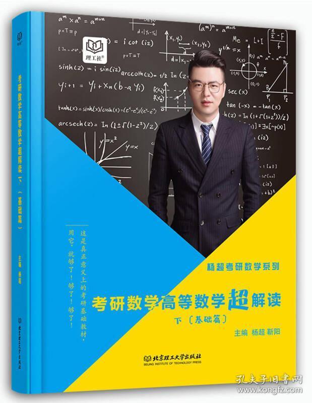 9787568254649杨超考研数学高等数学超解读