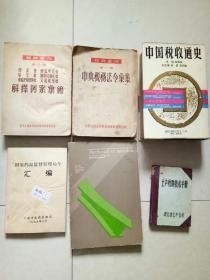 土产收购技术手册