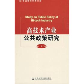 高技术产业公共政策研究