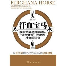"""汗血寶馬:我國優勢項目運動隊""""近親繁殖""""現象的社會學研究"""