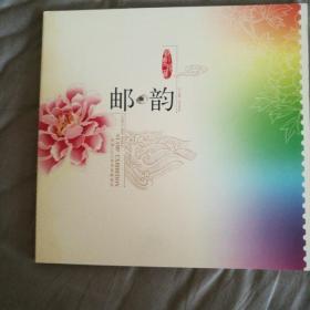 邮韵(2009年)