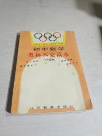 初中数学奥林匹克读本(二年级用)(一版两印)