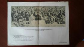 文革宣传画【江青在1966年10月6日全国在京革命师生向资产阶级反动路线猛烈开火誓师大会上】红代会中央美院附中反修兵团