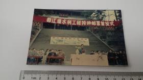 1991年都江堰邮票首发式照片
