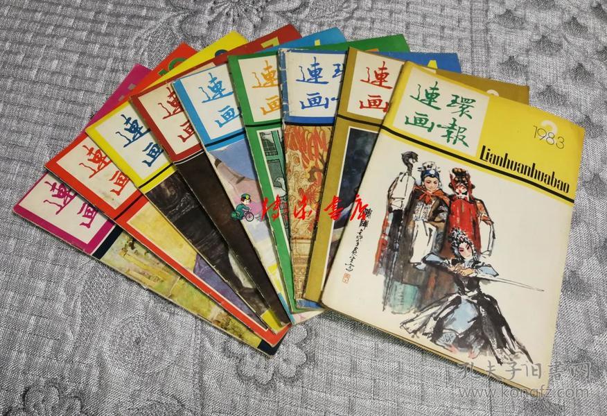 连环画报1983年第2-8、10、11期九本合售