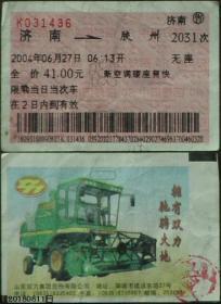 """火车票:济南-胶州2013次(背""""双力联合收割机"""")☆"""