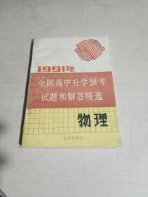 1991年全国高中升学预考试题和解答精选 物理