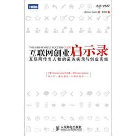 9787115252722互联网创业启示录 专著 The web startup success guide (美)Bob Walsh著 曹铁鸥译 eng hu
