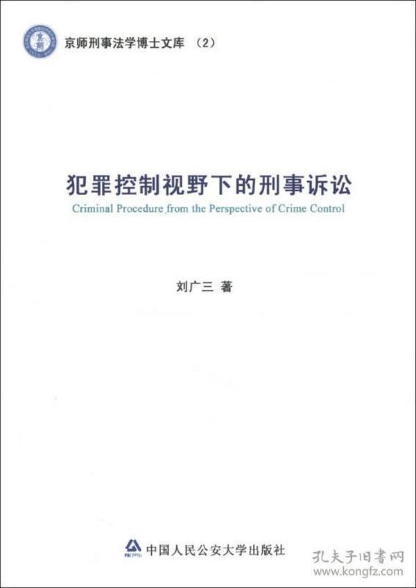 京师刑事法学博士文库2:犯罪控制视野下的刑事诉讼