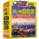 正版图书 欧洲自助游 9787113221652 中国铁道