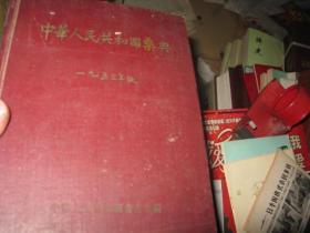 中华人民共和国药典私藏