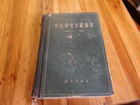 中药研究文献摘要1820-1961,精装本,科学出版社