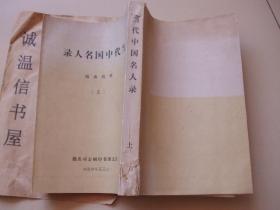 《当代中国名人录》上册(影印本)
