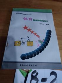 体育 新视野百科知识 售价0.01元