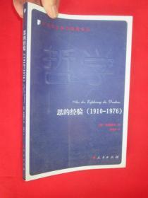 思的经验:1910-1976(当代西方学术经典译丛)       小16开