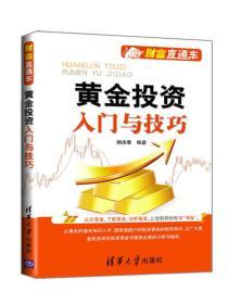 财富直通车:黄金投资入门与技巧