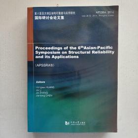《第六届亚太地区结构可靠度与应用研究国际研讨会论文集》(英文版)