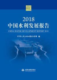 2018中国水利发展报告