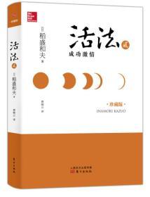 9787506081597成功激情-活法-贰-珍藏版