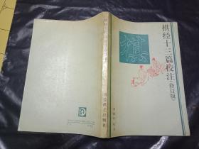 棋经十三篇校注(修订版)古代围棋棋经---书品如图