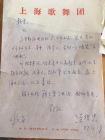 著名剧作家、上海歌舞团创作室主任凌耀忠信札