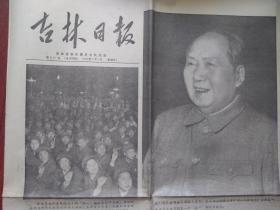 吉林日报1970年5月3日,毛主席大幅照片,毛主席林彪在天安门城楼同首都人民欢庆五一,